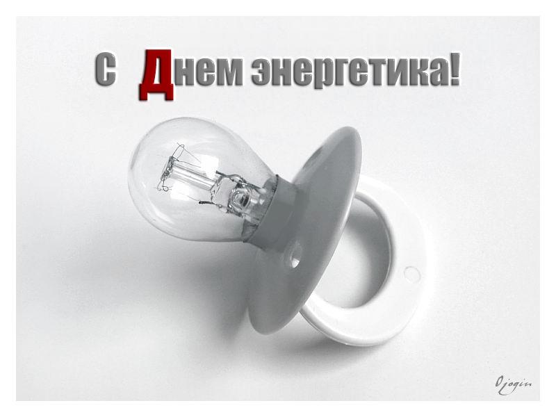 Поздравления энергетикам, электрикам, электрослесарям!
