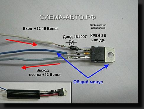Стабилизатор напряжения на 12 вольт для автомобиля